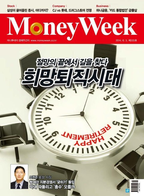 Money Week 333호 (주간)