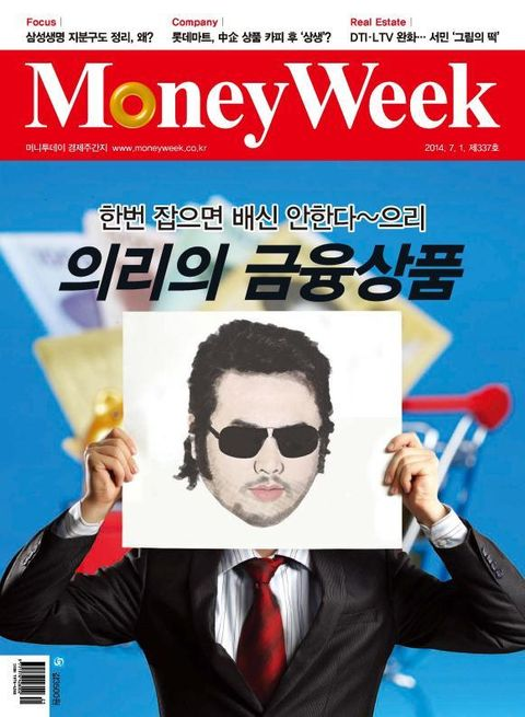 Money Week 337호 (주간)