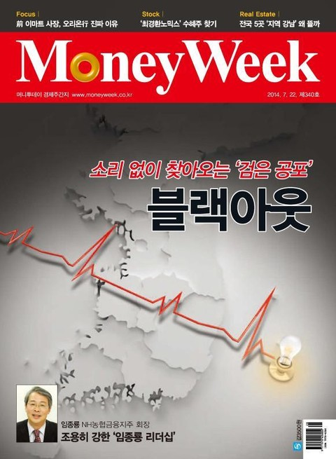 Money Week 340호 (주간)