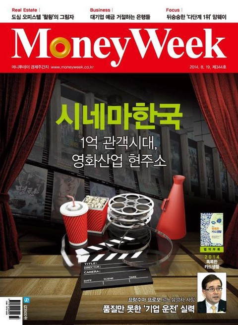 Money Week 344호 (주간)