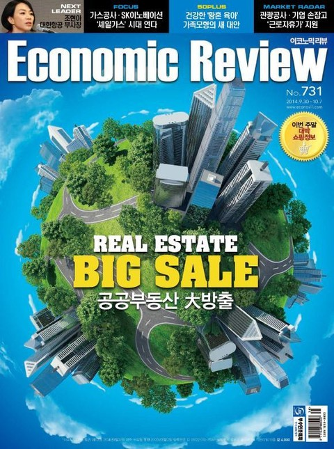 Economic Review 731호 (주간)