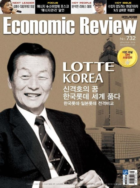 Economic Review 732호 (주간)