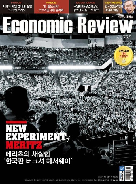 Economic Review 735호 (주간)