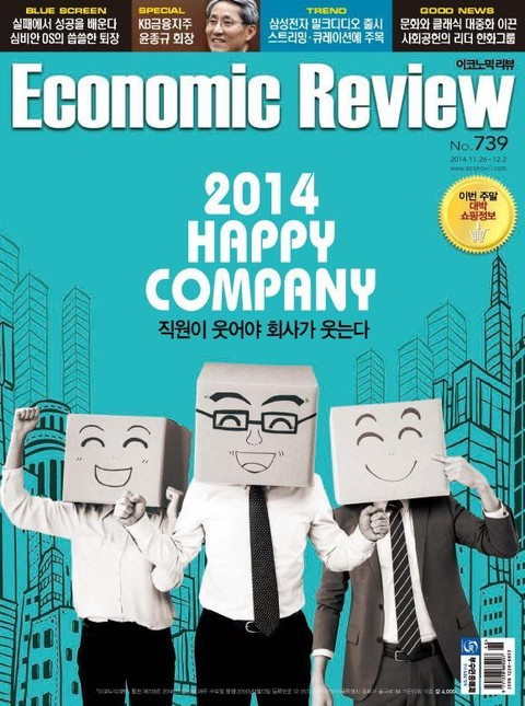Economic Review 739호 (주간)