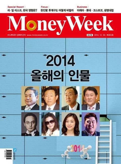 Money Week 363호 (주간)