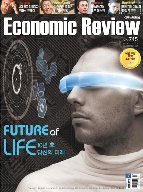 Economic Review 745호 (주간)