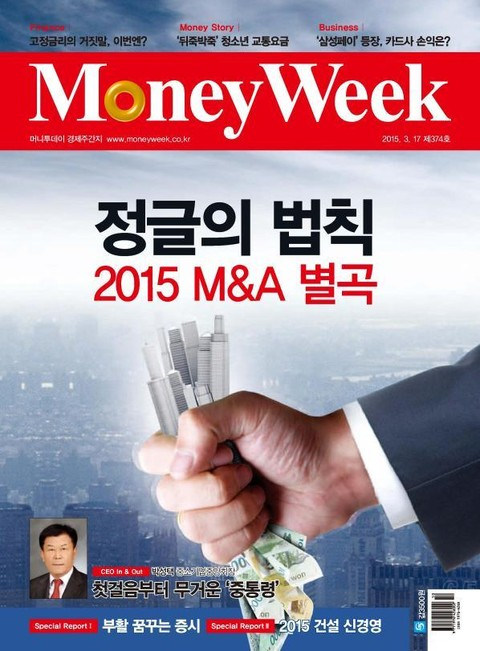 Money Week 374호 (주간)