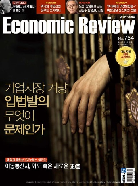 Economic Review 754호 (주간)