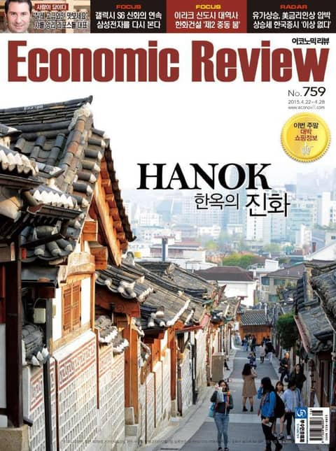 Economic Review 759호 (주간)