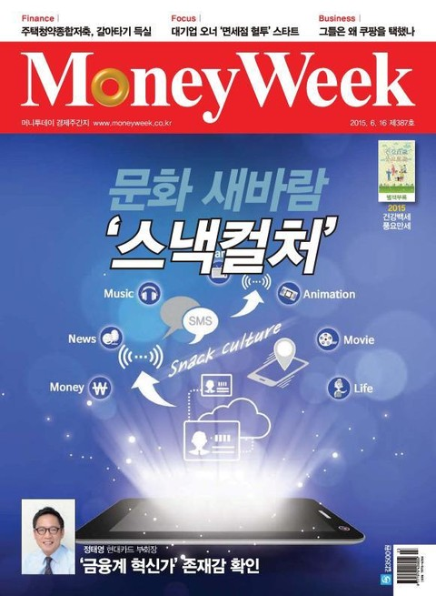 Money Week 387호 (주간)