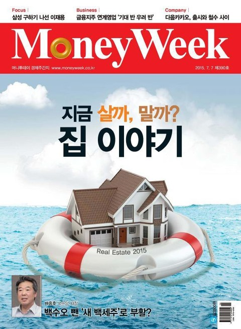 Money Week 390호 (주간)