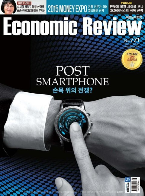 Economic Review 771호 (주간)