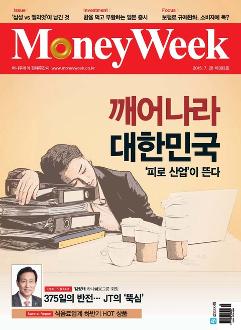 Money Week 393호 (주간)