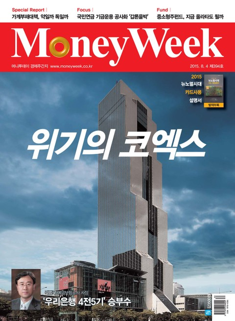 Money Week 394호 (주간)