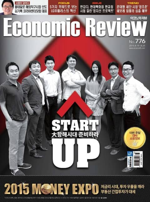 Economic Review 776호 (주간)