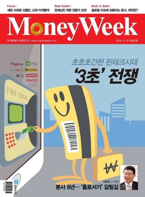 Money Week 397호 (주간)