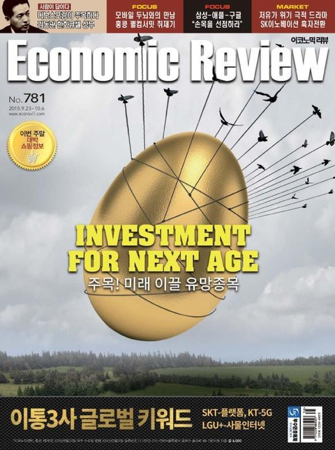 Economic Review 781호 (주간)