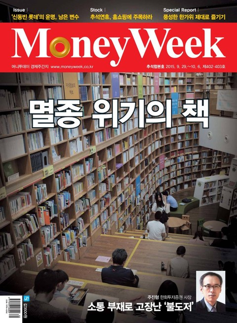 Money Week 402-403호 (주간)