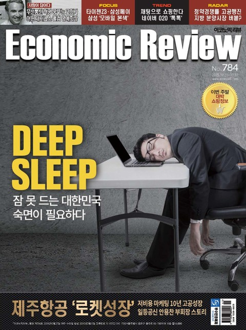 Economic Review 784호 (주간)