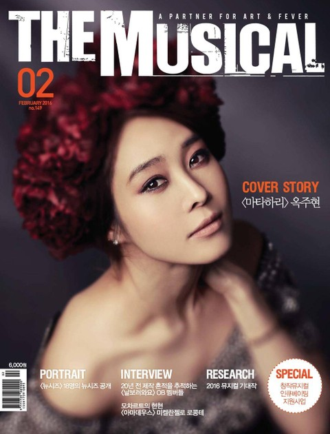 THE MUSICAL 2016년 2월호 (월간)