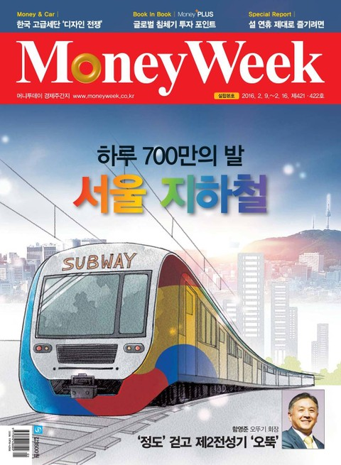 Money Week 421-422호 (주간)