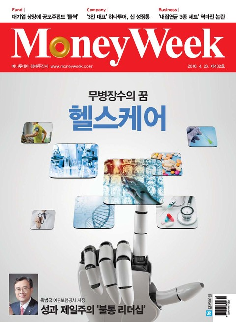 Money Week 432호 (주간)