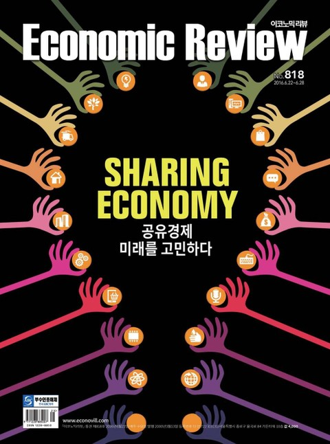 Economic Review 818호 (주간)
