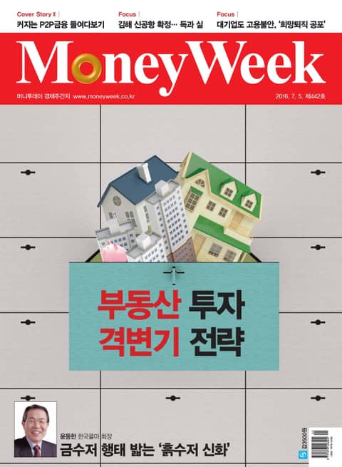 Money Week 442호 (주간)