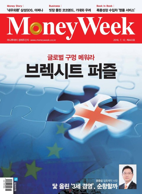 Money Week 443호 (주간)