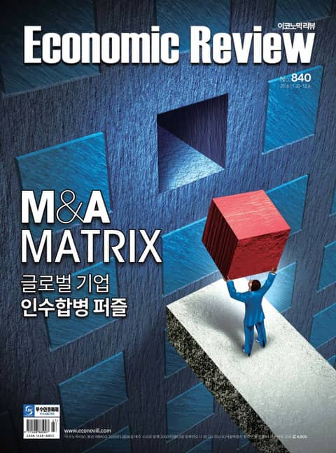 Economic Review 840호 (주간)