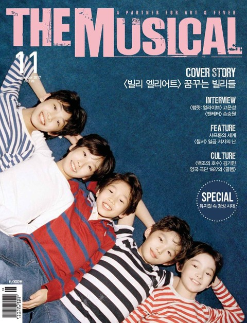 THE MUSICAL 2017년 11월호 (월간)