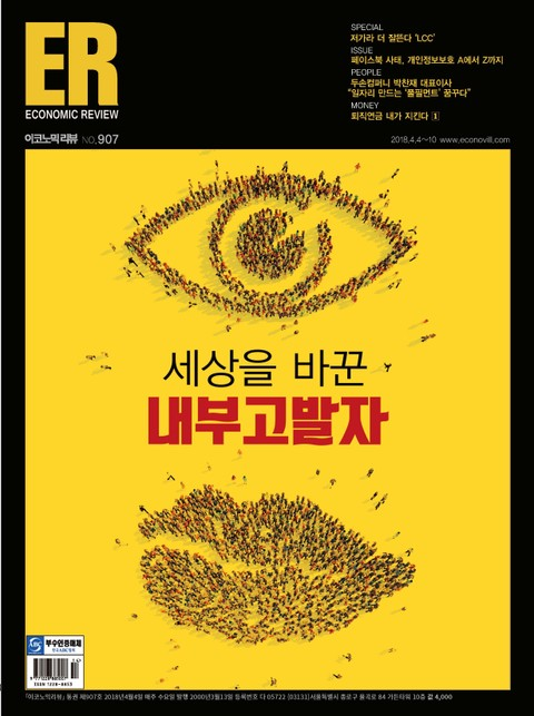 ECONOMIC Review 907호 (주간)