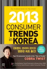 CONSUMER TRENDS IN KOREA 2013 : 트렌드 코리아 2013 영문판