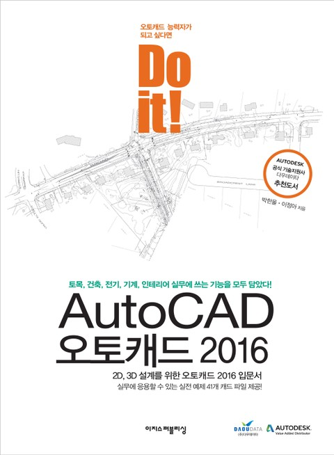 Do it! AutoCAD 오토캐드 2016