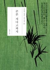 일본소설 베스트셀러 - 리디북스RIDIBOOKS