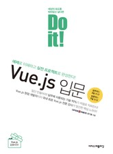 Do it! Vue.js 입문