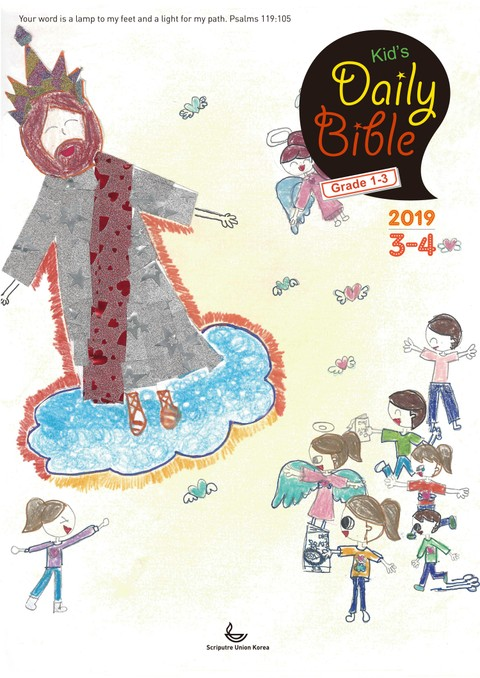 Kid's Daily Bible [Grade 1-3]  2019년 3-4월호