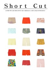 [스타일] Short Cut - 2012 S/S Fashion Trend