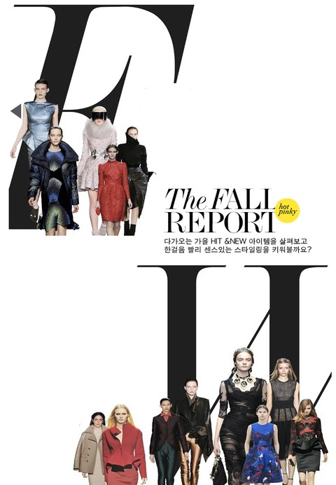[스타일] The Fall Report - 2012 F/W Fashion Trend