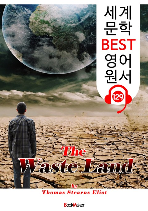 129 Best Best Gifts For 6 Year Girls Images On: 황무지 The Waste Land (세계 문학 BEST 영어 원서 129)