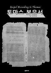 토마스 복음서 (Gospel According to Thomas)