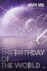 세상의 생일