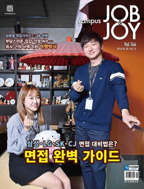 월간 CAMPUS Job & Joy 144호