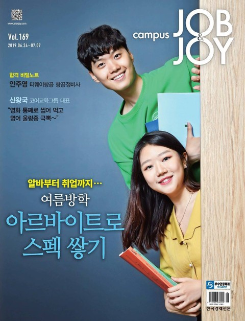 월간 CAMPUS Job & Joy 169호