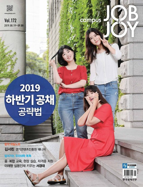 월간 CAMPUS Job & Joy 172호