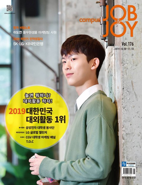 월간 CAMPUS Job & Joy 176호