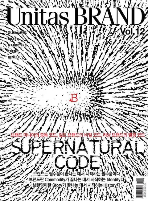 Unitas BRAND Vol. 12 SUPERNATURAL CODE