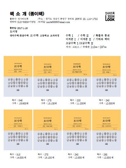 고급 수학 1 pdf