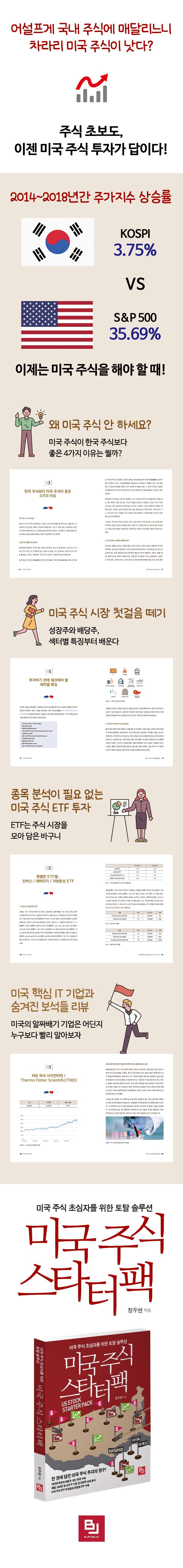 주식 책 pdf